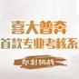 喜大普奔:易问大师考核系统上线