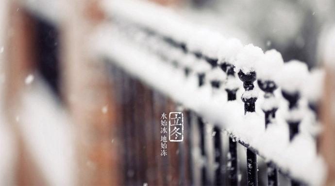 寒冷遇初雪