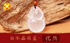 白水晶葫芦