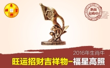 属牛人2016吉祥物-福星高照