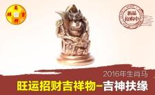 属马人2016吉祥物-吉神扶缘