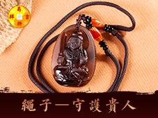 12生肖本命守护贵人 编织绳