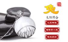易祈吉祥2018生肖兔吉祥物吊坠:太阳助合