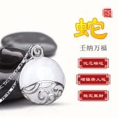 易祈吉祥2018生肖蛇吉祥物吊坠:壬纳万福