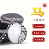 易祈吉祥2018生肖马吉祥物吊坠:天德助贵
