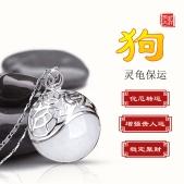 易祈吉祥2018值太岁生肖狗吉祥物吊坠:灵龟保运