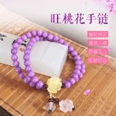 紫云母手链