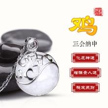 易祈吉祥2018害太岁生肖鸡吉祥物吊坠:三会纳申