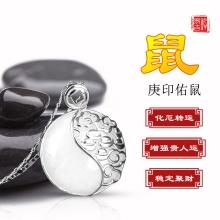 易祈吉祥2018生肖鼠吉祥物吊坠:庚印佑鼠