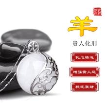 易祈吉祥2018刑太岁生肖羊吉祥物吊坠:贵人化刑