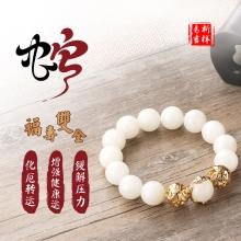2019己亥猪年董易奇12生肖蛇健康手链福寿双全