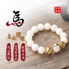 2019己亥猪年董易奇12生肖马健康手链太极开运