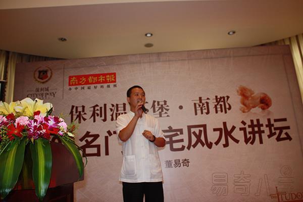 李东明老师看家居风水案例
