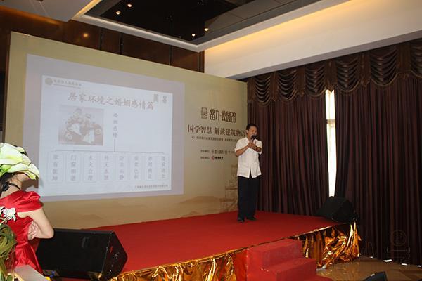 李东明老师唐宁国际风水讲座